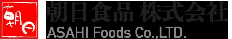 朝日食品株式会社